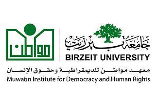 معهد مواطن للديمقراطية وحقوق الإنسان | جامعة بيرزيت
